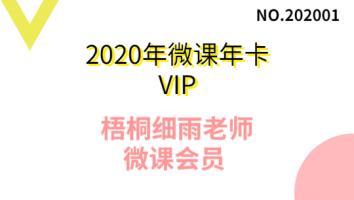 梧桐细雨微课会员 NO.202001