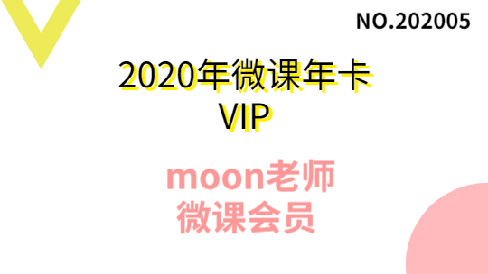 moon师长教员微课会员 NO.202005