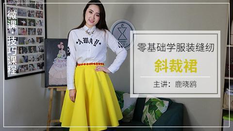 斜裁裙(太阳裙)