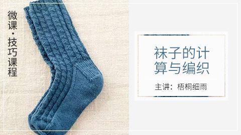 袜子的计算与编织