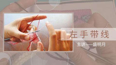 左手带线的编织方法