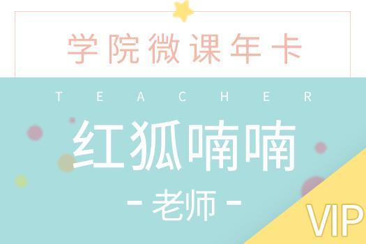红狐喃喃老师微课会员NO.201806
