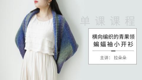 【拉朵朵】横向编织的青果领蝙蝠袖小开衫