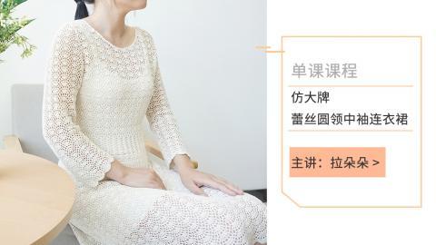 【拉朵朵】仿大牌 蕾丝圆领中袖小白裙