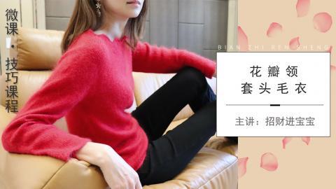 【视频+图解】 毛衣