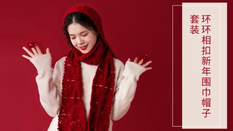 【转发三天免费学习】【芙蓉雪】环环相扣新年围巾帽子套装