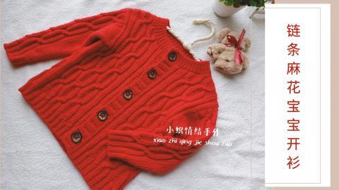 【转发三天免费学习】【小织情结】链条麻花宝宝开衫(适合2~3岁)