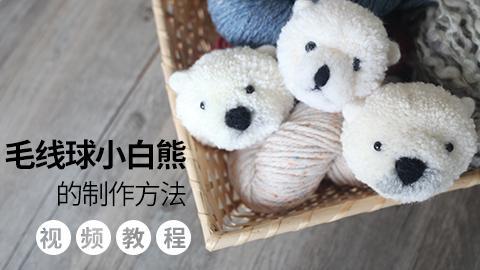 毛线球小白熊的制作