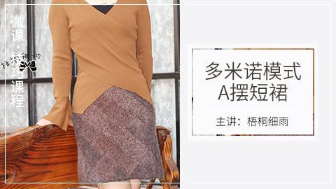 多米诺模式A摆短裙
