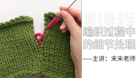 编织过程中的细节处理