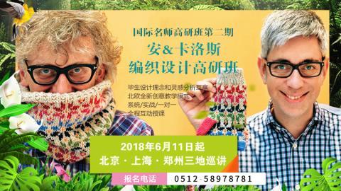 北京——研习班(6.15~6.16)